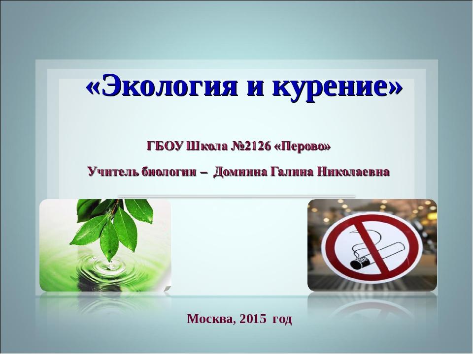 «Экология и курение» Москва, 2015 год