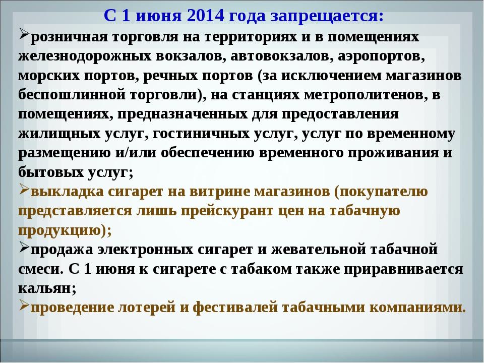 С 1 июня 2014 года запрещается: розничная торговля на территориях и в помещен...