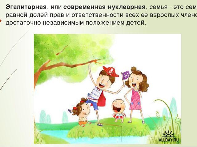 Эгалитарная, или современная нуклеарная, семья - это семья с равной долей пра...