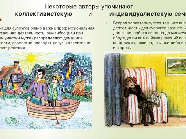 Некоторые авторы упоминают коллективистскую и индивидуалистскую семьи. В пер...