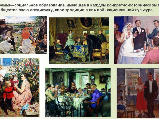 Семья—социальное образование, имеющее в каждом конкретно-историческом типе о...