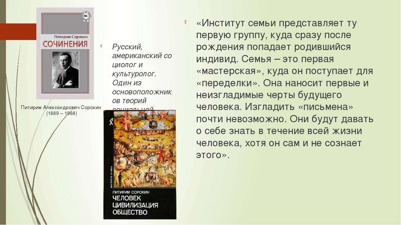Питирим Александрович Сорокин (1889 – 1968) «Институт семьи представляет ту п...