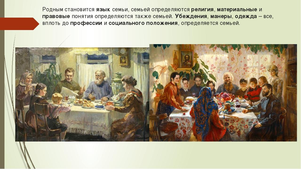 Родным становится язык семьи, семьей определяются религия, материальные и пра...