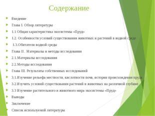 Содержание Введение Глава I. Обзор литературы 1.1 Общая характеристика экосис