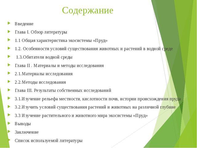 Содержание Введение Глава I. Обзор литературы 1.1 Общая характеристика экосис...