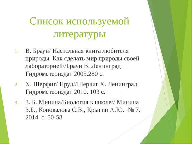 Список используемой литературы В. Браун/ Настольная книга любителя природы. К...