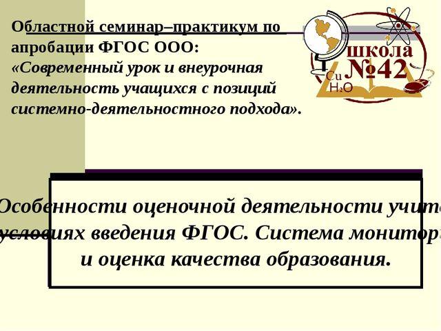 Областной семинар–практикум по апробации ФГОС ООО: «Современный урок и внеур...