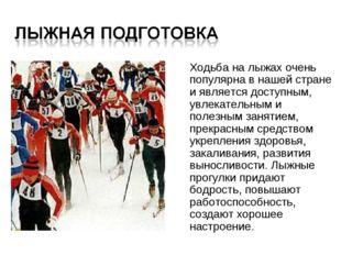 Ходьба на лыжах очень популярна в нашей стране и является доступным, увлекат