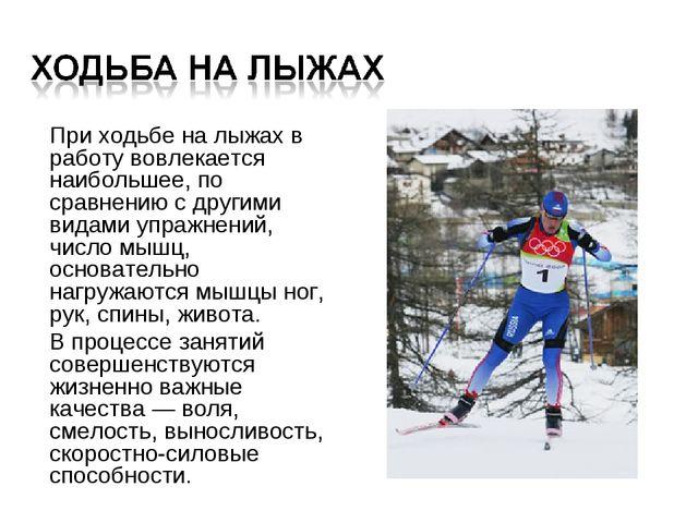 Презентация по физической культуре на тему Подготовка к лыжному  При ходьбе на лыжах в работу вовлекается наибольшее по сравнению с другими