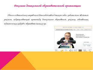 Реклама дошкольной образовательной организации Одним из важнейших направлений