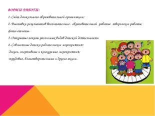ФОРМЫ РАБОТЫ: 1. Сайт дошкольного образовательной организации; 2. Выставки ре