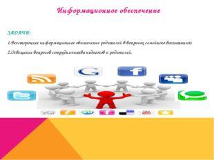 Информационное обеспечение ЗАДАЧИ: 1.Всестороннее информационное обеспечение