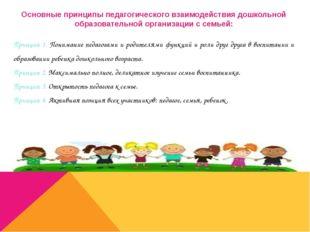 Основные принципы педагогического взаимодействия дошкольной образовательной о