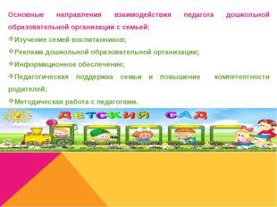 Основные направления взаимодействия педагога дошкольной образовательной орган