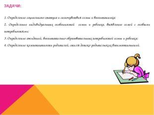 ЗАДАЧИ: 1. Определение социального статуса и самочувствия семьи и воспитанник