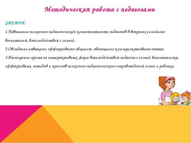 Методическая работа с педагогами ЗАДАЧИ: 1.Повышение психолого-педагогической...