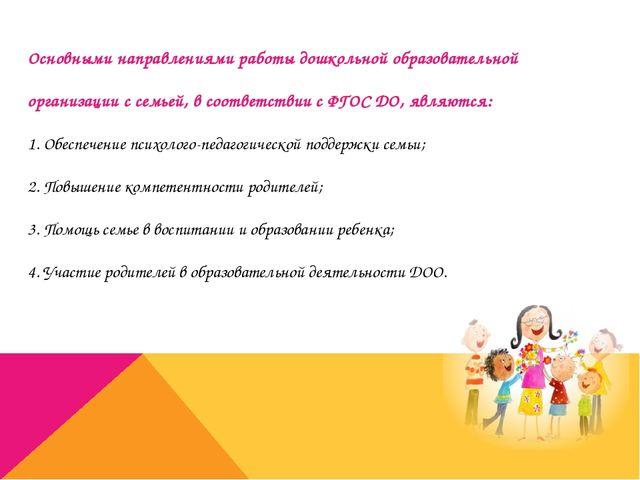 Основными направлениями работы дошкольной образовательной организации с семье...