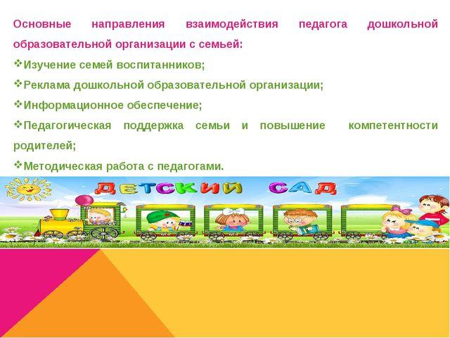 Основные направления взаимодействия педагога дошкольной образовательной орган...