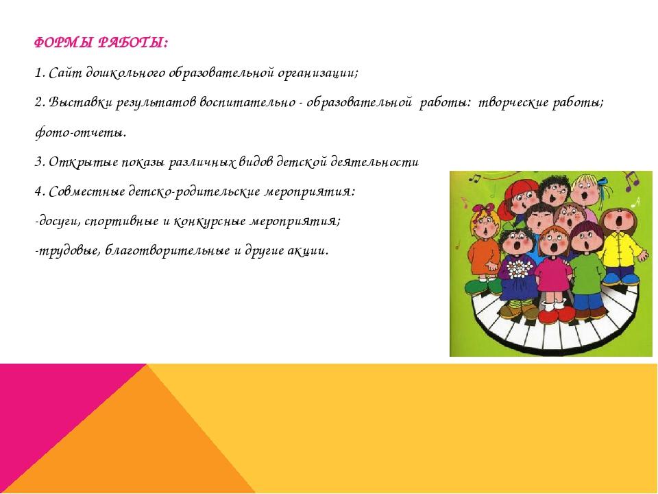 ФОРМЫ РАБОТЫ: 1. Сайт дошкольного образовательной организации; 2. Выставки ре...