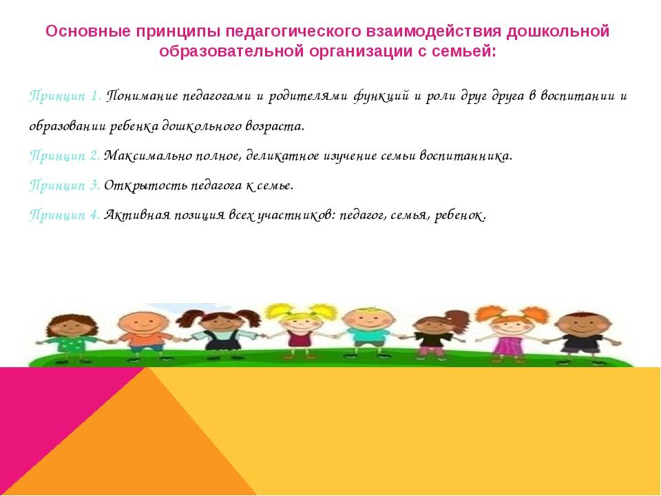 Основные принципы педагогического взаимодействия дошкольной образовательной о...
