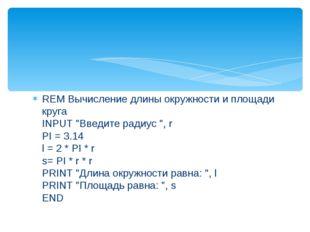 """REM Вычисление длины окружности и площади круга INPUT """"Введите радиус """", r PI"""