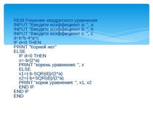 """REM Решение квадратного уравнения INPUT """"Введите коэффициент a: """", а INPUT """"В"""