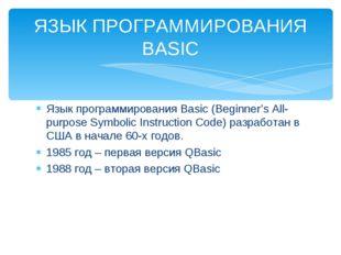 Язык программирования Basic (Beginner's All-purpose Symbolic Instruction Code