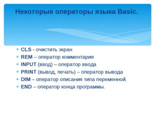 CLS - очистить экран REM – оператор комментария INPUT (ввод) – оператор ввода