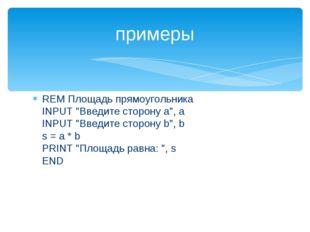 """REM Площадь прямоугольника INPUT """"Введите сторону а"""", а INPUT """"Введите сторон"""