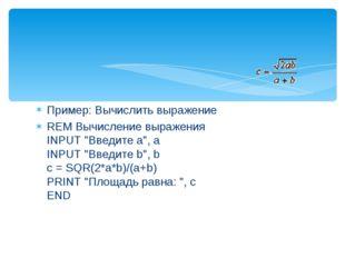 """Пример: Вычислить выражение REM Вычисление выражения INPUT """"Введите а"""", а INP"""