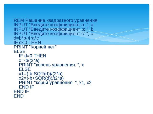 """REM Решение квадратного уравнения INPUT """"Введите коэффициент a: """", а INPUT """"В..."""