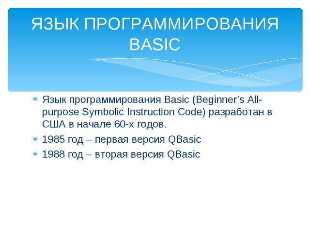 Язык программирования Basic (Beginner's All-purpose Symbolic Instruction Code...