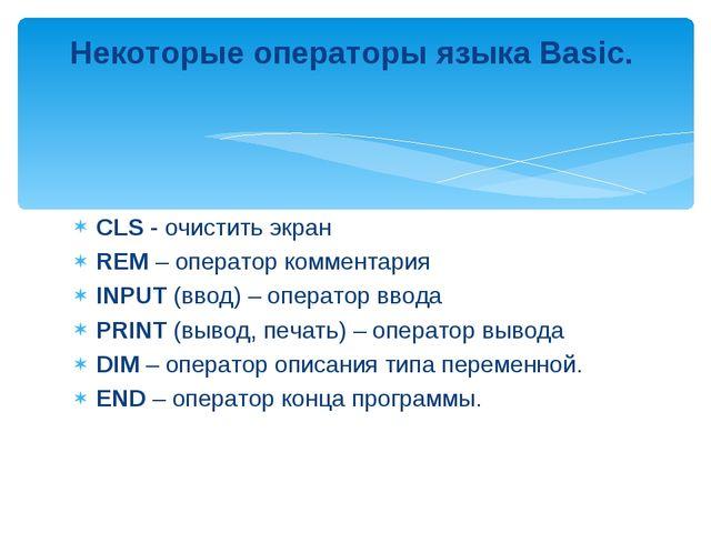 CLS - очистить экран REM – оператор комментария INPUT (ввод) – оператор ввода...