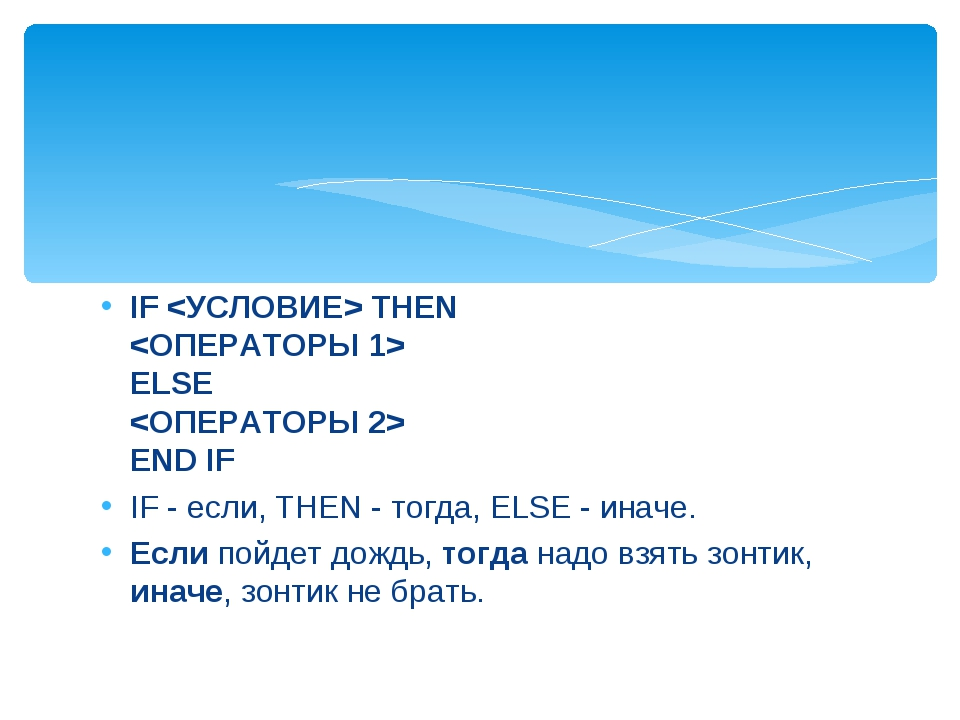 IF  THEN  ELSE  END IF IF - если, THEN - тогда, ELSE - иначе. Если пойдет до...