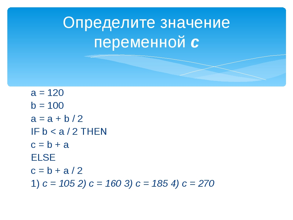 a = 120 b = 100 a = a + b / 2 IF b < a / 2 THEN c = b + a ELSE c = b + a / 2...