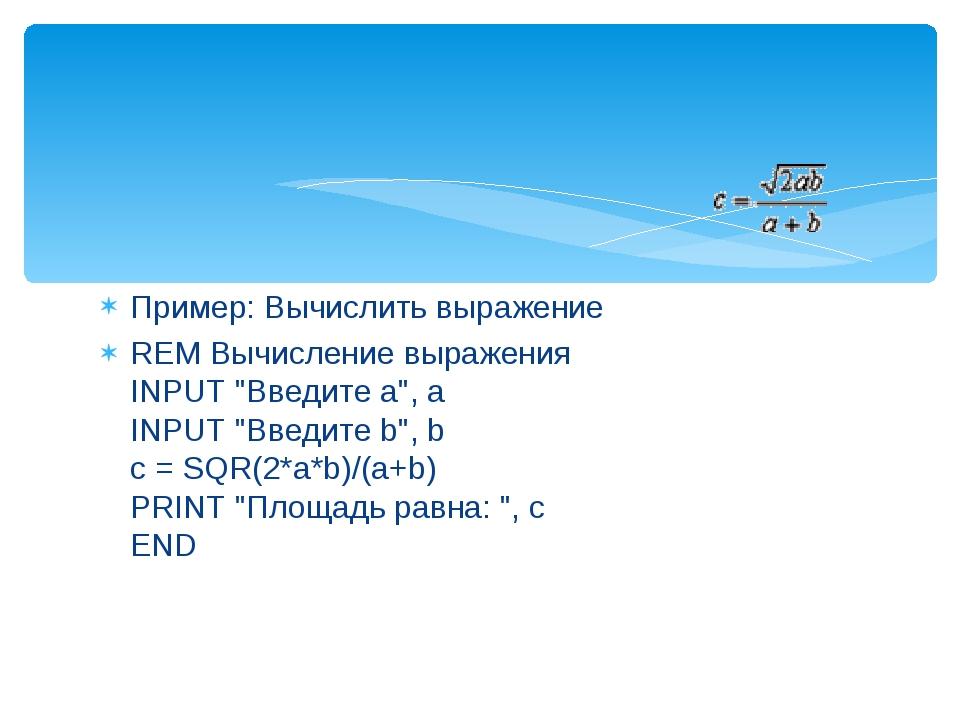 """Пример: Вычислить выражение REM Вычисление выражения INPUT """"Введите а"""", а INP..."""