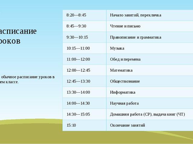Расписание уроков Это обычное расписание уроков в нашем классе. 8:20—8:45 Нач...