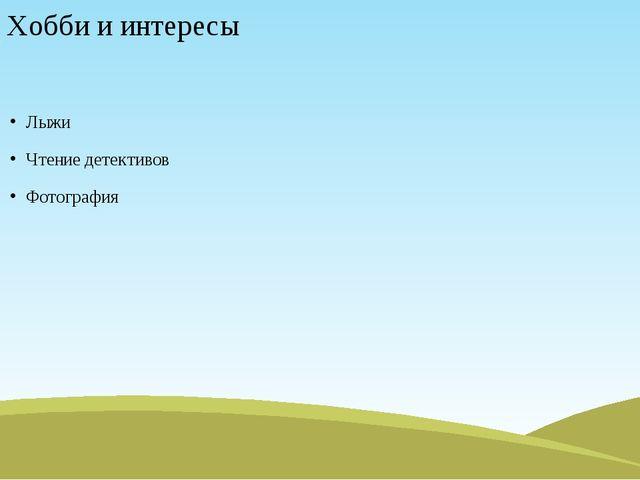 Хобби и интересы Лыжи Чтение детективов Фотография