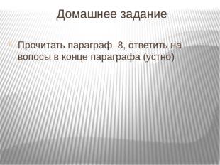 Домашнее задание Прочитать параграф  8, ответить на вопосы в конце параграфа