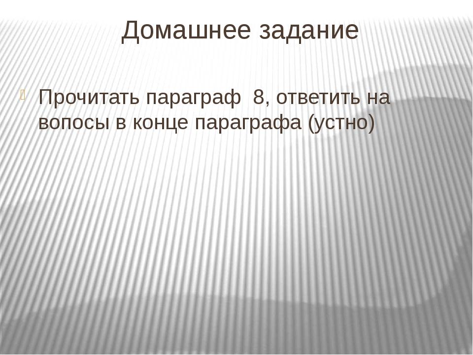 Домашнее задание Прочитать параграф  8, ответить на вопосы в конце параграфа...