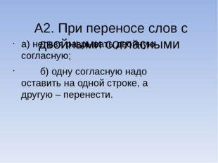 А2. При переносе слов с двойными согласными а) нельзя разрывать двойную согла