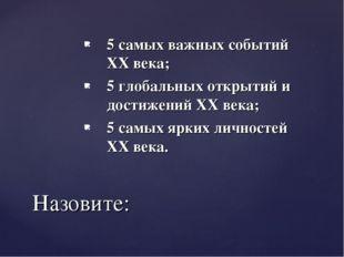 5 самых важных событий XX века; 5 глобальных открытий и достижений XX века; 5