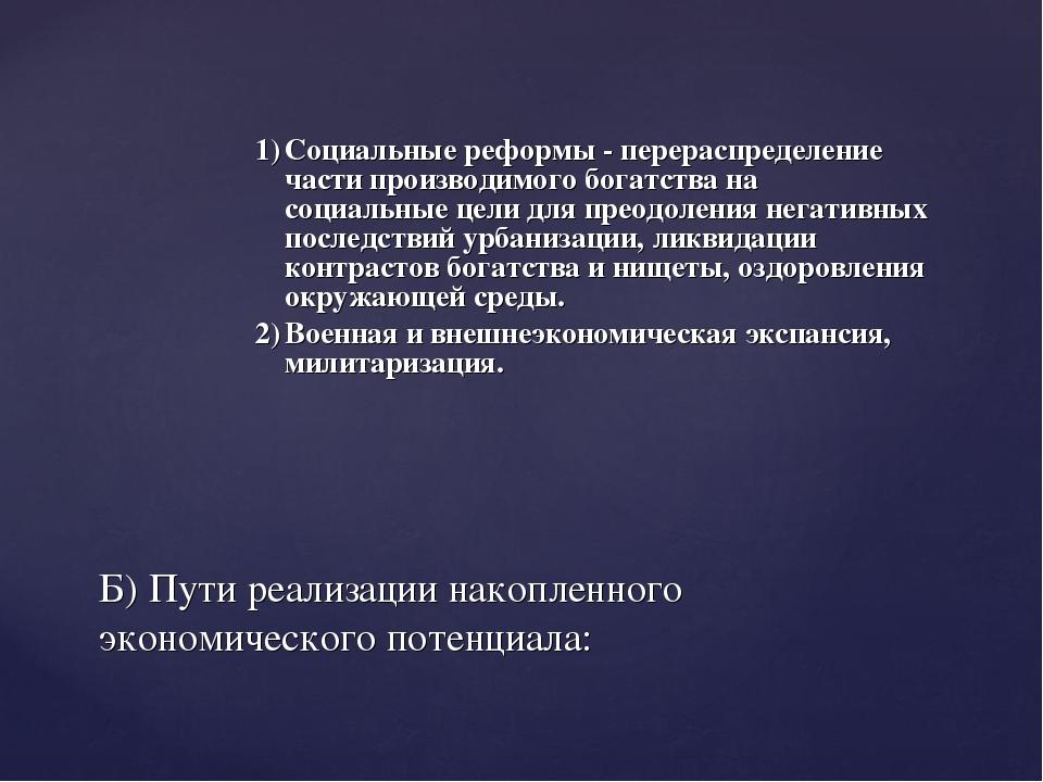 1)Социальные реформы - перераспределение части производимого богатства на со...