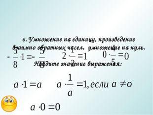 6. Умножение на единицу, произведение взаимно обратных чисел, умножение на н