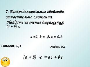 7. Распределительное свойство относительно сложения. Найдите значение выраже