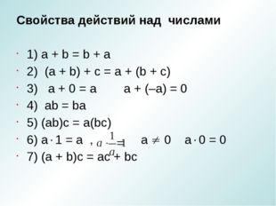 Свойства действий над числами 1) а + b = b + a 2) (a + b) + c = a + (b + c)