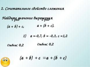 2. Сочетательное свойство сложения Найдите значение выражения 1 ряд (a + b)