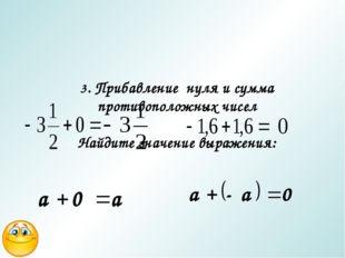 3. Прибавление нуля и сумма противоположных чисел Найдите значение выражения: