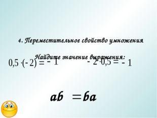 4. Переместительное свойство умножения Найдите значение выражения:
