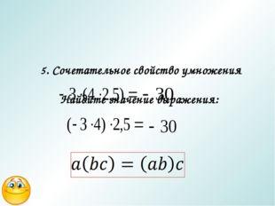 5. Сочетательное свойство умножения Найдите значение выражения: